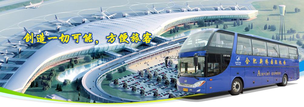 合肥机场巴士官方网站